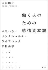 山田陽子先生の著書『働く人のための感情資本論 -パワハラ・メンタルヘルス・ライフハックの社会学-』(青土社,2019年)