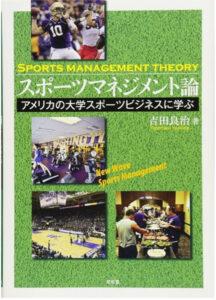 UNIVASがめざす大学スポーツのビジネス化についてアメリカの事例を紹介した吉田良治客員教授の「スポーツマネジメント論」