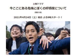 松坂桃李演じる大学広報マン・神崎真が主人公のNHKドラマ「今ここにある危機とぼくの好感度について」