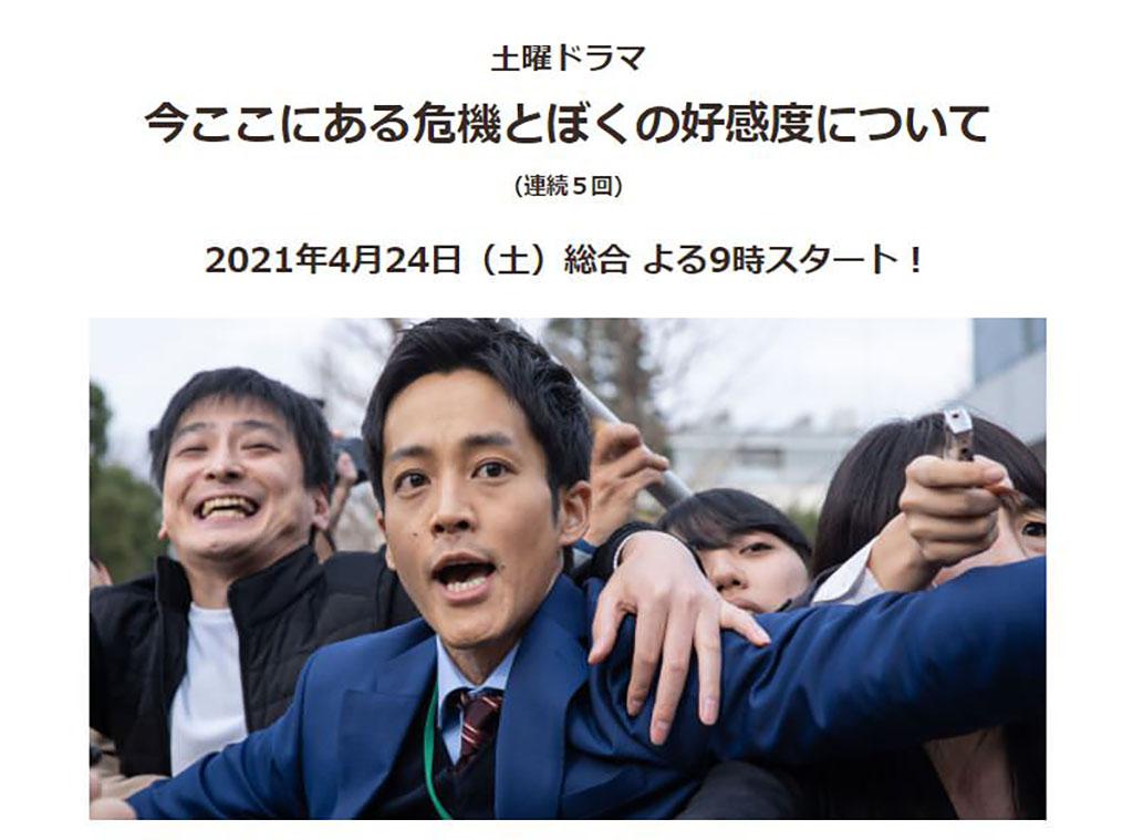 「大学広報」がNHKドラマ化。「ほぼ神崎真」が見た「大学広報」とは。