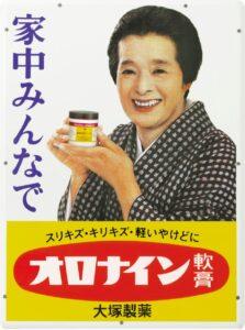 オロナインヒストリー/大塚製薬