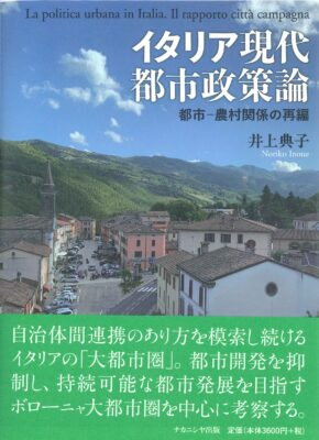 井上先生の著書『イタリア現代都市政策論』